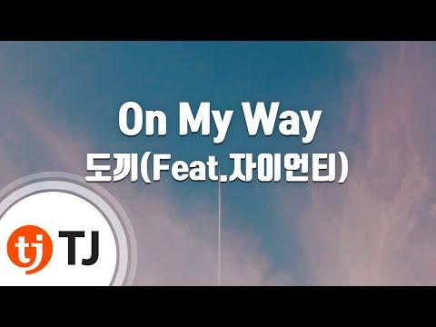 [TJ노래방 / 반키올림] On My Way - 도끼(Feat.자이언티)(Dok2) / TJ Karaoke