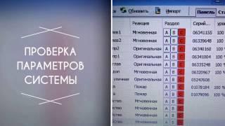 видео техническое обслуживание охранной сигнализации