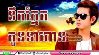 ទឹកភ្នែកកូនទាហាន, Tek Phnek Kon Tea Hean, Keo Veasna New Song 2016, Town CD Vol 96