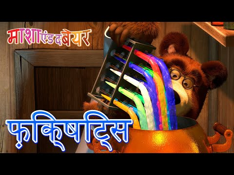 माशा एंड द बेयर 👱‍♀️🧚‍♀️ फ़िक्षिट्स 🧪🐻 Fixits 😁 Masha and the Bear