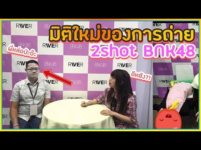 "~""?SIN?""~?????????????????? 2-shot BNK48 ???????????????????????!???"