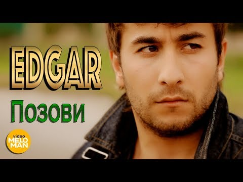 EDGAR - Позови (Official Video 2013)
