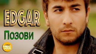EDGAR Позови Official Video 2013
