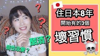 住日本後我竟然開始有了這些壞習慣?!😳 大家千萬不要學我啊~~ #日本生活分享 MaoMaoTV