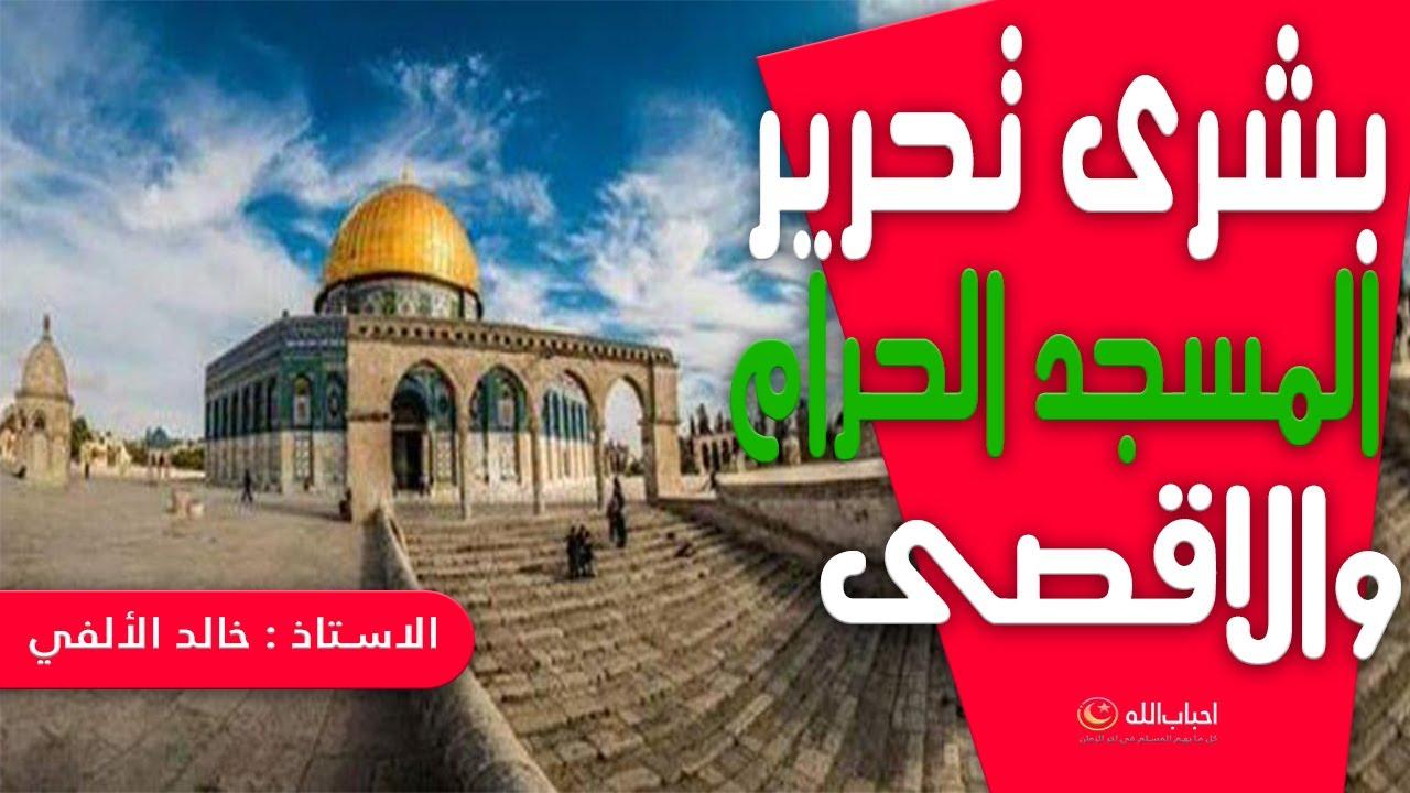 بشرى تحرير المسجد الحرام والاقصى ? || زوال اسرائيل ثم زوال اليهود ? || الاستاذ : خالد الألفي