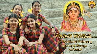 Velava Velava - Folk Song On Lord Muruga - Vande Guru Paramparaam