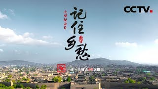 《记住乡愁》第六季 宣传片| CCTV中文国际