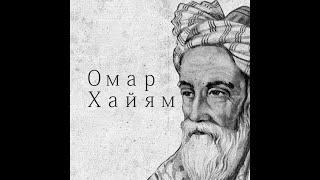 Омар Хайям и Природа (часть 3)