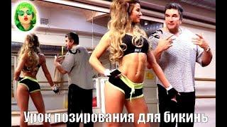 Урок позирования с нуля, для фитнес бикини