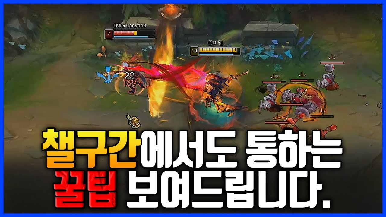 챌린저 야스오 장인이 알려주는 바텀낚시 꿀팁! feat.세트 평타캔슬..야스오,세트VS애쉬,탐켄치(League of legends Korea Challenger Yasuo !)