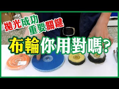 布輪挑選方式與介紹 How to Choose Buffing Wheels