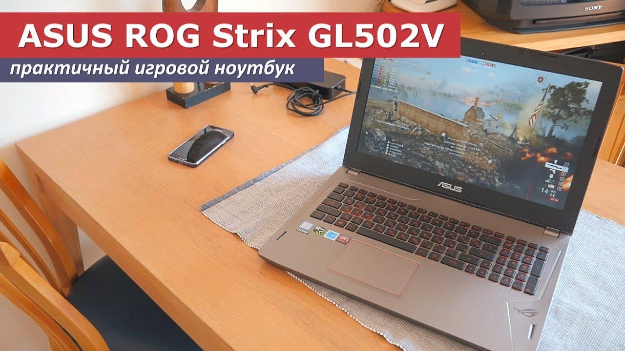 ASUS ROG Strix GL502V - практичный игровой ноутбук