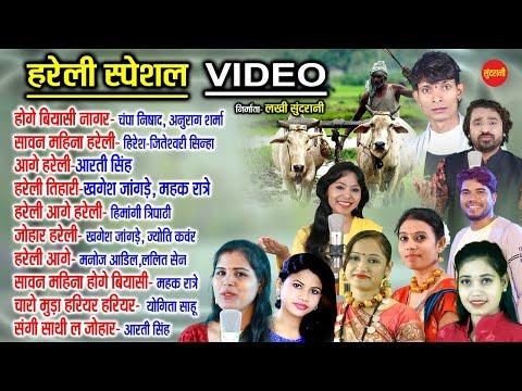 Chhattishgarhi Sadabahar Hareli Video   Cg Hareli Jukbox   Cg Video Song 2021