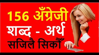 English word meaning in Nepali. Vocabularies based on daily conversation. Best video for learning.