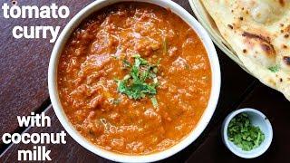 tomato curry recipe   thakkali curry   సాధారణ టమోటా కూర   tomato kura recipe