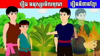 រឿងព្រេងនិទានថ្មី, រឿង មនុស្សរមិលគុណ, Tokata Khmer ,Nitean Koma new