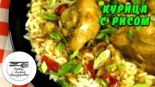 Курица с отварным рисом. Рис с курицей. Подливка из курицы. Рецепт риса с курицей