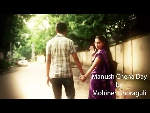 Manush Chena Day - Mohiner Ghoraguli