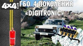 Газовое оборудование 4 поколения DIGITRONIC на НИВУ 212140 с электронной педалью газа.(Пол года назад я установил гбо на свою ниву!В этом выпуске я расскажу своё впечатление о системе диджитроник!, 2013-10-02T18:02:18.000Z)