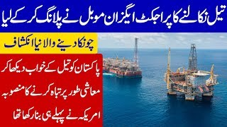 A NEW DIRECTION OF PAKISTAN'S KEKRA 1 OIL AND GAS RESERVES AND ROLE OF EXXON MOBIL | KHOJI TV