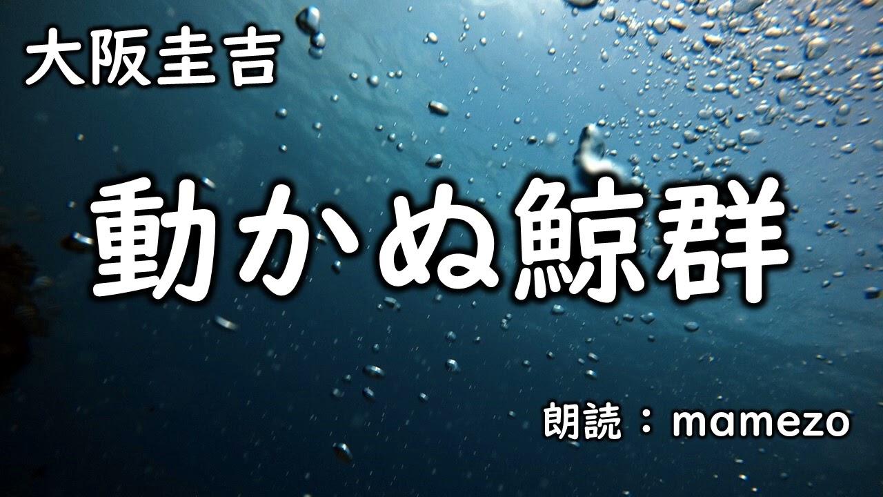 【小説朗読】 大阪圭吉 「動かぬ鯨群」【ミステリー】