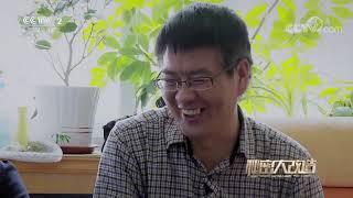 《秘密大改造》第三季 20191019| CCTV财经