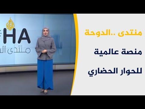 ما منتدى الدوحة، وما أبرز قضاياه؟  - نشر قبل 2 ساعة