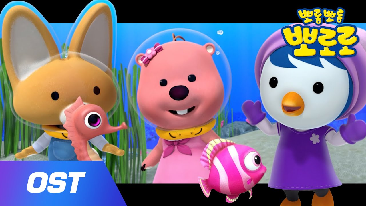 뽀로로 영화 | 뽀롱뽀롱 상어 비밀작전 OST | 뽀로로 대모험 | 뽀로로 상어 영화 | 어린이 영화