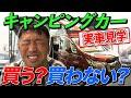 【ついに!】キャンピングカーを買う⁉︎ 内藤大助公式チャンネル