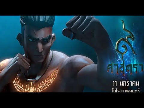 9 satra official trailer english thai animation movie