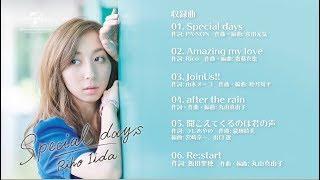 【飯田里穂】9/5発売ミニアルバム「Special days」全曲紹介スペシャル動画公開