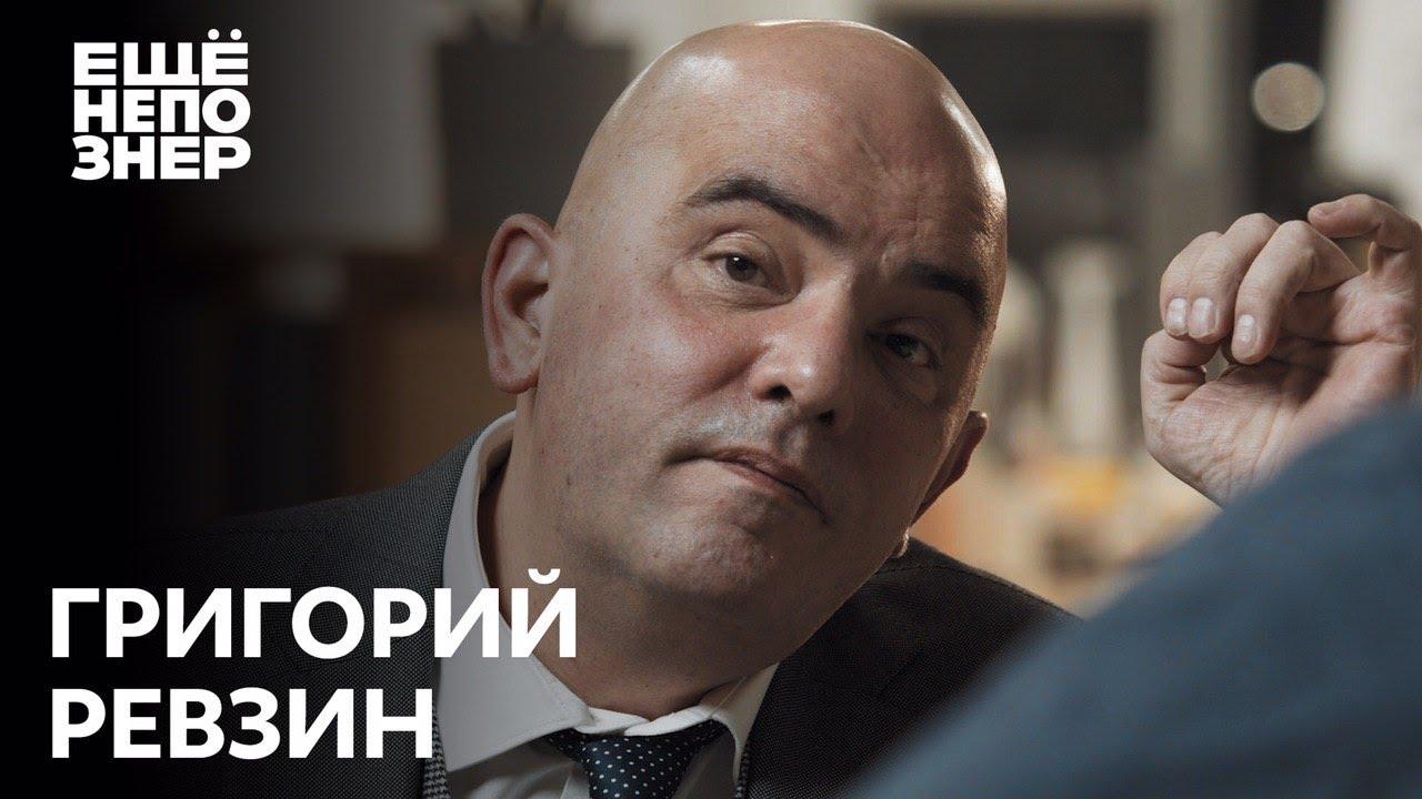 Григорий Ревзин: «Путин и Навальный уничтожают потенциал страны» #ещенепознер