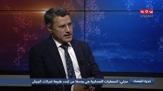 تواصل المعارك بين الجيش والحوثيين .. انسحاب في نهم وتقدم في هيلان | حديث المساء