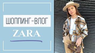 Шоппинг влог 1 Обзор весенней коллекции Zara