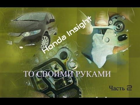 Honda Insight/ ТО чистим клапан EGR и фильтр клапана управления VTEC (часть 2).