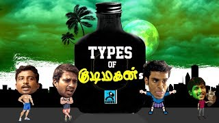 TYPES OF KUDIMAGANS | Types | Black Sheep