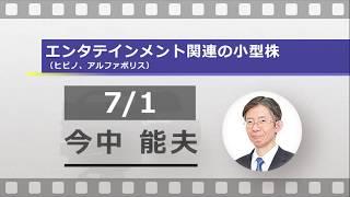 エンタテインメント関連の小型株(ヒビノ、アルファポリス)(今中 能夫)