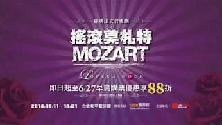 【經典法文音樂劇 搖滾莫札特 首度來台】