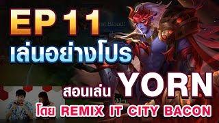 เล่นอย่าง Pro EP.11 Remix สอนเล่น Yorn ใน 6 นาที !!