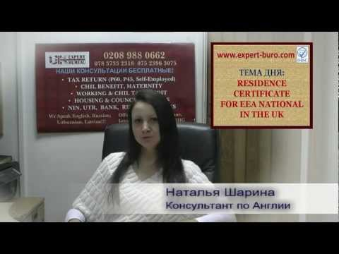 Residence Certificate for EEA National in the UK