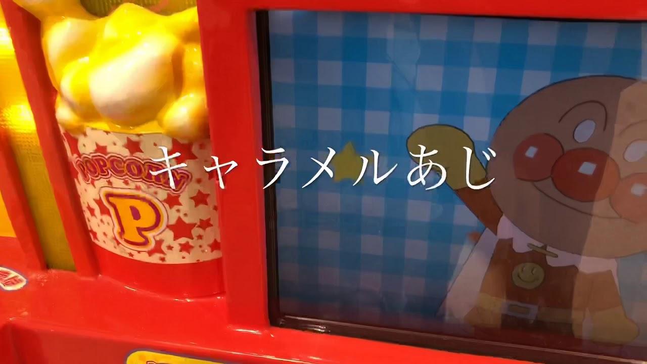 アンパンマン おかし 【アンパンマンポップコーン買ってみたよ!】