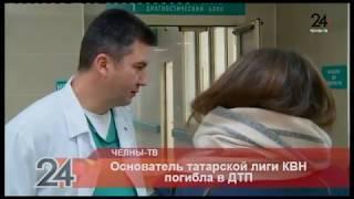 Основатель татарской лиги КВН погибла в ДТП