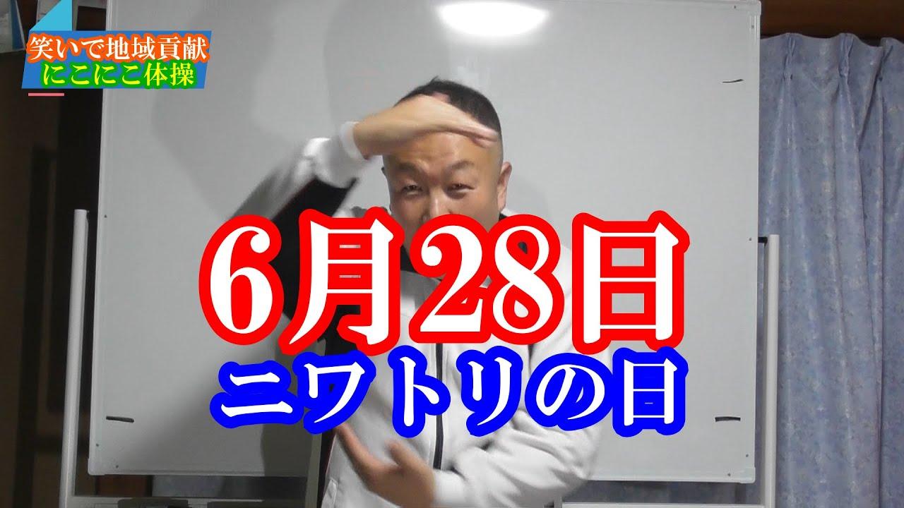【高齢者脳トレ】6月28日 ニワトリの日