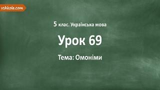 #69 Омоніми. Відеоурок з української мови 5 клас
