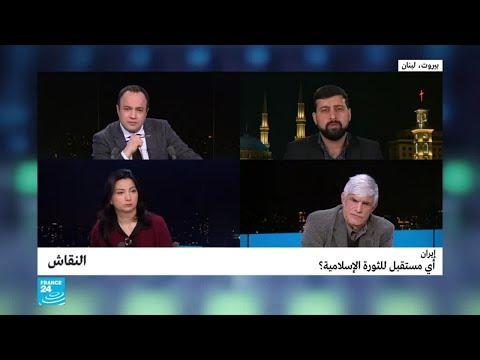 إيران: أي مستقبل للثورة الإسلامية؟  - 10:55-2019 / 2 / 12