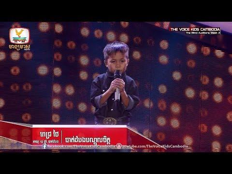 ពេជ្រ ថៃ - បាត់ដំបងបណ្ដូលចិត្ត  (The Blind Auditions Week 2 | The Voice Kids Cambodia 2017)