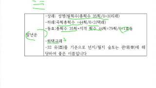 장씨여자이름 실증작명법상 풀이(장하린)