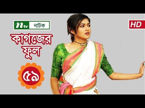 Bangla Natok | Kagojer Phul | Episode 59 | Sohana Saba, Nayeem, Nadia