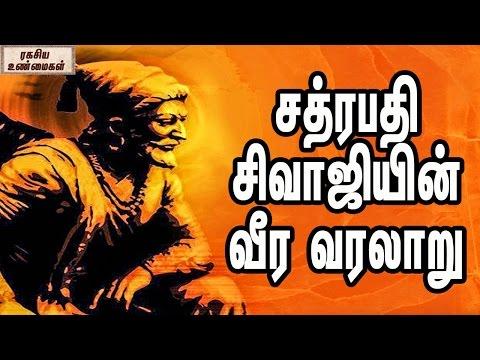சத்ரபதி சிவாஜியின் வீர வரலாறு || Chatrapati Shivaji Heroic History