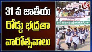 31st National Road Safety Week Begins In Telangana